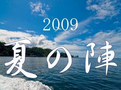 2009 夏の陣