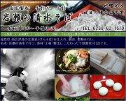 新潟のおいしい十割蕎麦。こだわりの自家製粉の手打ちそば屋。岩瀬の清水そば